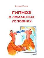 Гипноз в домашних условиях, 978-5-91045-124-1
