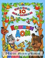 10 сказок малышам. Кошкин дом, 978-5-378-01606-8