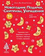 Новогодние подарки, сюрпризы, украшения. Для девочек, 978-5-395-00139-9
