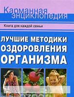 Лучшие методики оздоровления организма, 978-5-373-03576-7