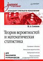 Теория вероятностей и математическая статистика, 978-5-496-00120-5