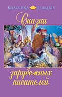 Андерсен. Сказки зарубежных писателей, 978-5-378-05947-8
