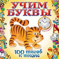 Учим буквы, 978-5-378-00807-0, 978-5-699-55399-0