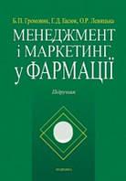 Громовик Б.П. Менеджмент і маркетинг у фармації