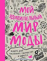 Мой удивительный мир моды. Книга для рисования, творчества и мечты, 978-5-389-03207-1