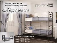 Кровать двухъярусная Маргарита (разборная) 80*190/200см Мет-Диз, фото 1