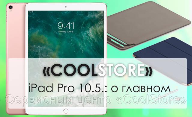 iPad Pro 10.5.: о главном