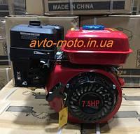 Двигатель мотоблок 170F d=25mm 7,5 HP под шлиц