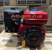 Мотор 170F d=20mm 7,5 HP под шлиц к мотоблоку/культиватору