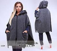Женское пончо oversize R-11504 серый
