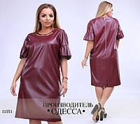 Стильное женское  платье 536-ин17л + укрошение  R-11551 марсала