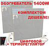 АКЦИЯ! УКРОП Керамик 1400 керамический обогреватель с терморегулятором (комплект)