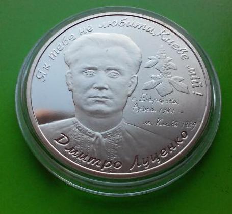 2 гривні Україна 2006 рік 85 років Дмитро Луценко