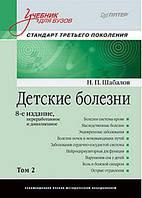 Детские болезни. Учебник для вузов. Том 2. 8-е издание