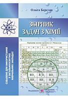 Збірник задач з хімії. ().