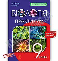 Практикум Біологія 9 клас Оновлена програма Авт: Олійник І. Пугач М. Вид: Богдан