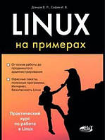 Linux на примерах
