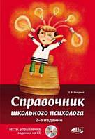 Справочник школьного психолога.Тесты, упражнения, задания на СD, 2-е изд.
