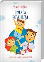 Темплар Р. Правила батьківства. 109 порад - мільйон щасливих дітей!