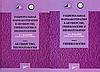 Серов В.Н.,Сухих Г.Т. Рациональная фармакотерапия в акушерстве, гинекологии и неонатологии: руководство. В 2 т