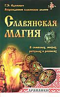 Славянская магия в символах, мифах, ритуалах и росписях. Адамович Г.