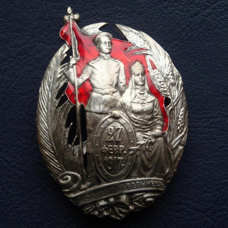 Знак Лейб-гвардии Волынского полка
