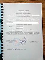 Строительный паспорт