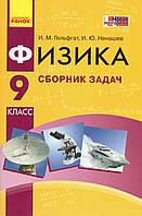 Сборник задач по физике, 9 класс. Гельфгат И.М., Ненашев И.Ю.