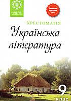 Хрестоматія, Українська література 9 клас. (вид-во Весна)