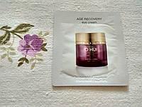 Пробник крем для глаз с коллагеном OHUI Age Recovery Eye cream