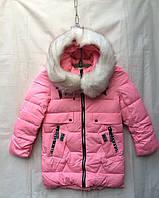Полу-пальто зимнее детское с мехом для девочки4-8лет,розовое