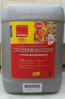НЕОМИД 450-1 огнебиозащита 1группа КРАСНЫЙ (10кг)