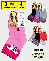 Носки детские махровые Роза