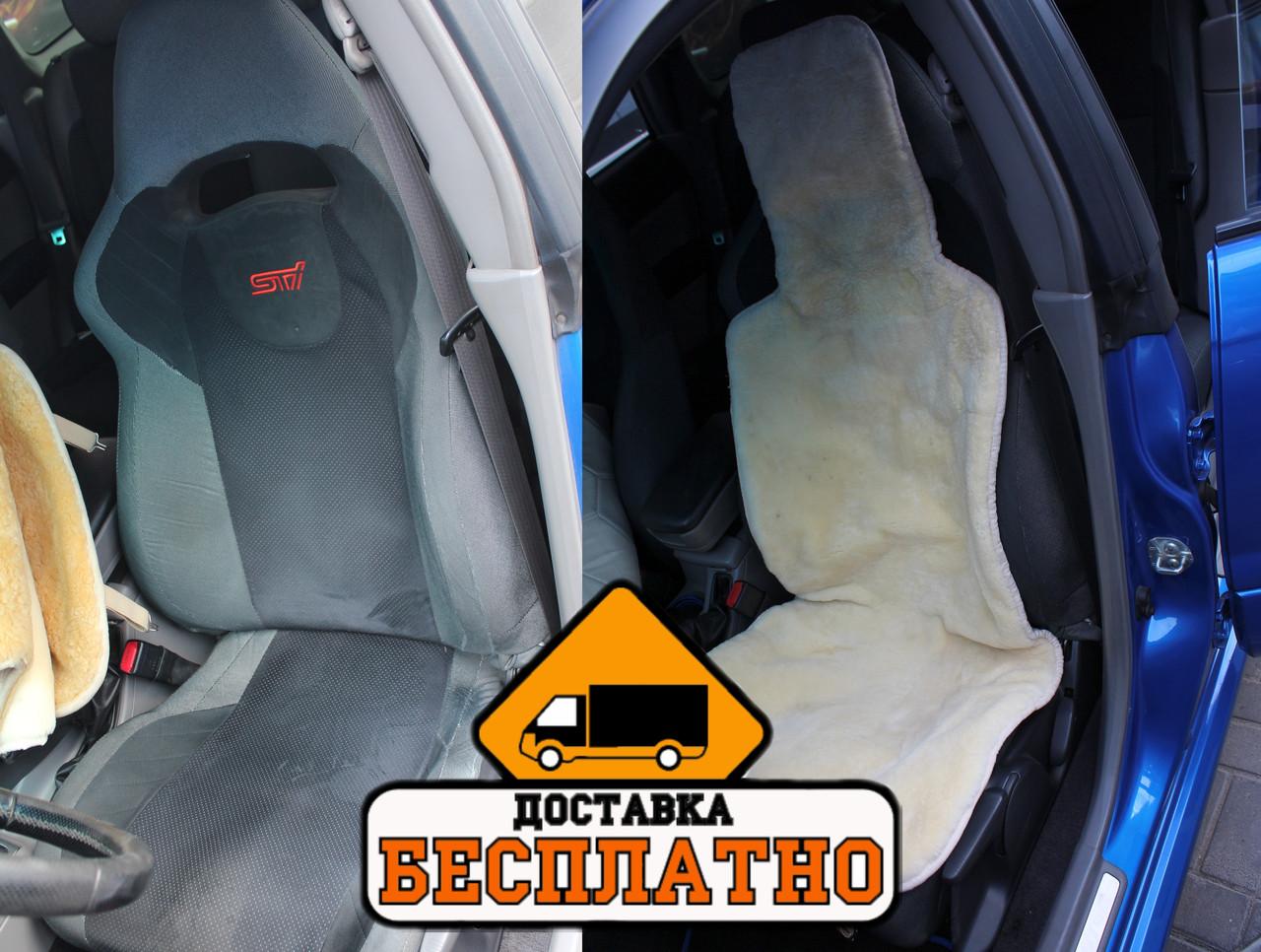 Накидки (2шт/комп) из меха на передние сиденья автомобиля