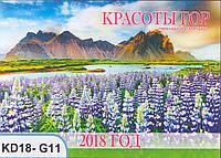 Календарь перекидной горизонтальный 330х235 мм скоба KD18-G11