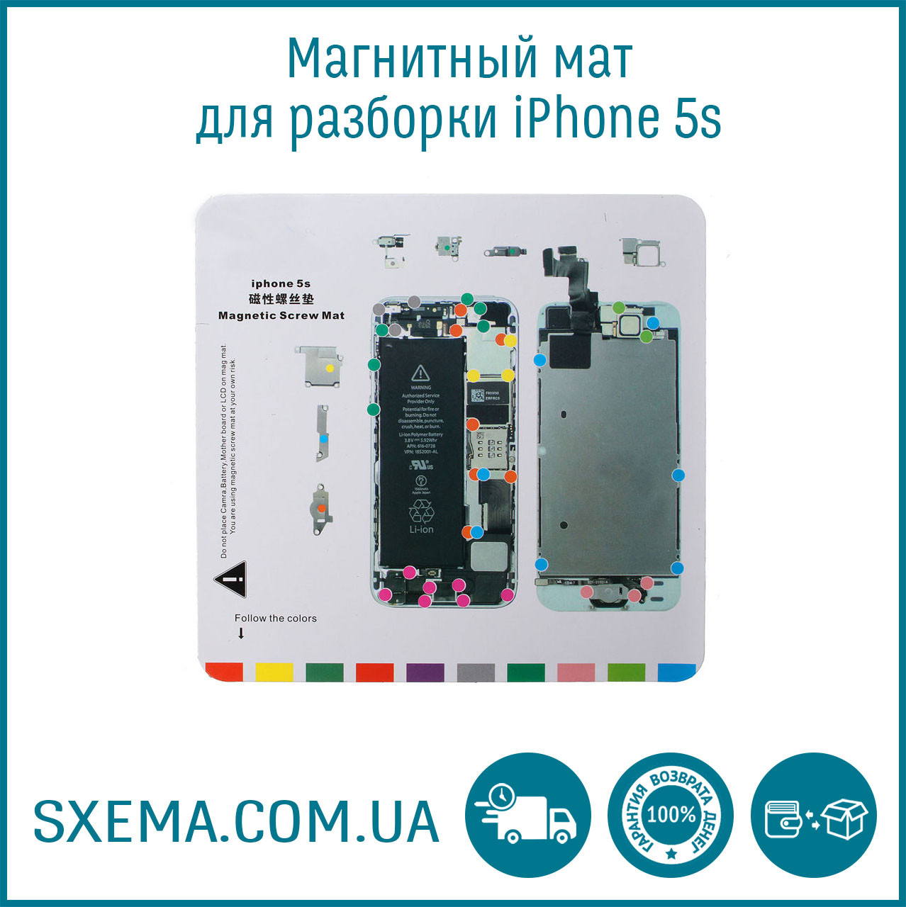 Магнитный мат для разборки IPhone 5S (190x200мм)
