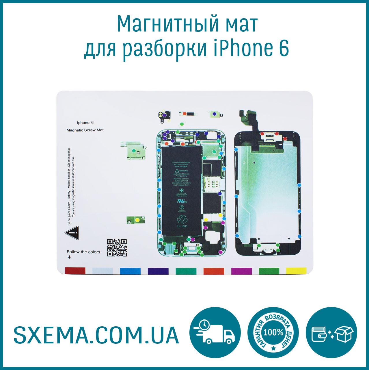 Магнитный мат для разборки IPhone 6