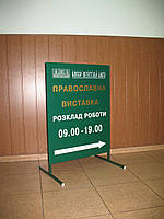 Выносной щит (каркас-сваренная труба)