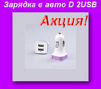 Зарядка для авто CAR CHARGER D 2USB-АВТОЗАРЯДКА!Акция