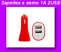 Зарядка в авто 1A 2USB,CAR CHARGER 1A 2USB-АВТОЗАРЯДКА НА 2USB