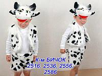 Детский карнавальный новогодний маскарадный костюм  Бык Коровка