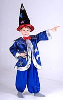 Звездочет волшебник прокат карнавального костюма