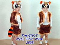 Детский карнавальный новогодний маскарадный костюм Енот