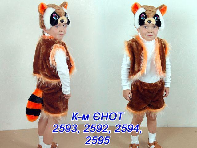 Детский карнавальный новогодний костюм Енот 3-5 лет - Интернет-магазин