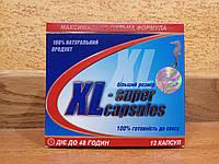 СУПЕР КАПСУЛЫ XL 12 капсул - УВЕЛИЧЕНИЕ потенции и лечение импотенции, натуральное, для мужского здор 12 капс.