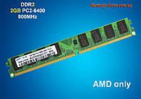 Оперативная память DDR2 2Gb 800MHz PC-6400, AMD only