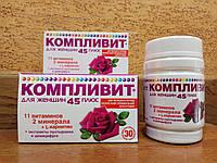 Компливит для женщин 45+ витаминно-минеральный комплекс, при гормональной перестройке, после 45 лет, 30 табл.
