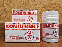 Компливит витаминно-минеральный комплекс,липоевая кислота, 11 витаминов, 8 минералов, 60 табл.