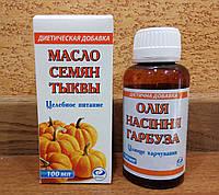 Масло семян тыквы 100% - нормализация функции предстательной железы, 100 мл.