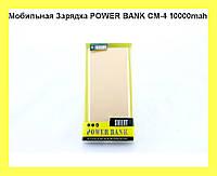 Мобильная Зарядка POWER BANK CM-4 10000mah!Опт